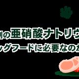 発色剤の亜硝酸ナトリウムはドッグフードに必要なのか?
