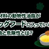 原材料の動物性油脂がドッグフードに入っている理由と危険性とは?