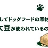 どうしてドッグフードの原材料に大豆が使われているの?