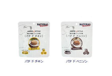 レトルトフード[パテ ドシリーズ]