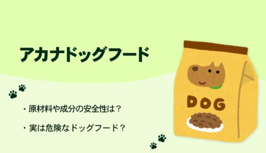 【新鮮な原材料使用】アカナドッグフードの評判・口コミ等を独自評価!