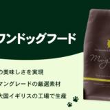 穀物不使用のモグワンドッグフードの評判と原材料を解析