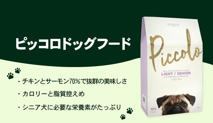 【徹底解析!】シニア犬用ドッグフードの「ピッコロドッグフード」を特徴や原材料を調べてみた