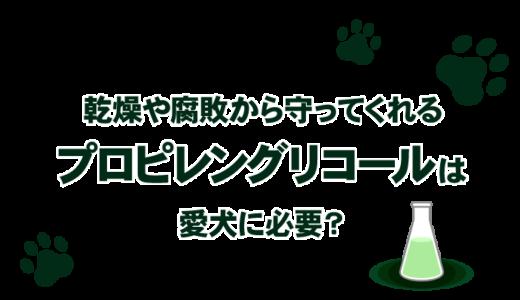 乾燥や腐敗から守ってくれるプロピレングリコールは愛犬に必要?