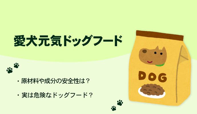 日本で一番売れていると噂されている愛犬元気は危険?レビューと原材料から評価してみた