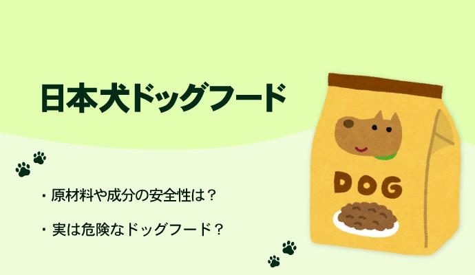 柴犬専用食の「日本犬」ドッグフードは危険?口コミ評判・原材料から評価してみた