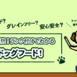 【一目瞭然】ランク付けでわかるドッグフード!