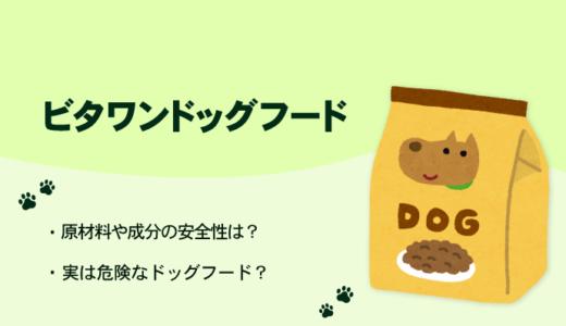 日本初国産のビタワンドッグフードの評判・口コミ等を独自評価!