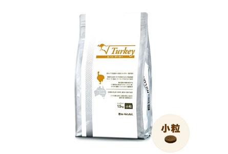 ビィナチュラル ルート・ターキー 小粒/2.8kg【be-Natural ビィ・ナチュラル】