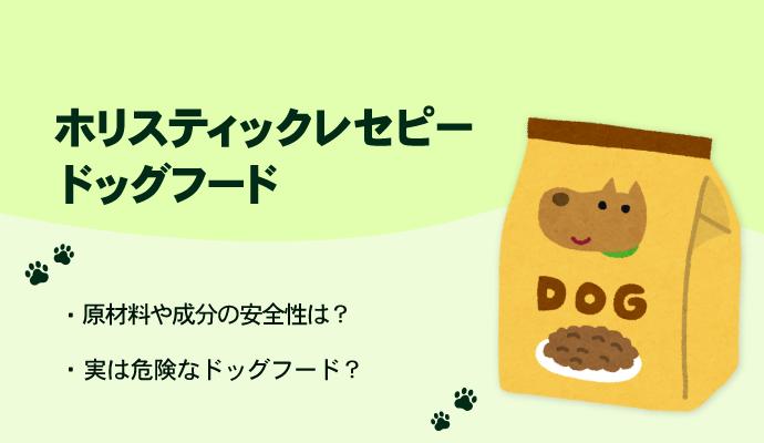 日本専用に作られたホリスティックレセピードッグフードは危険?口コミ評判・原材料から評価してみた