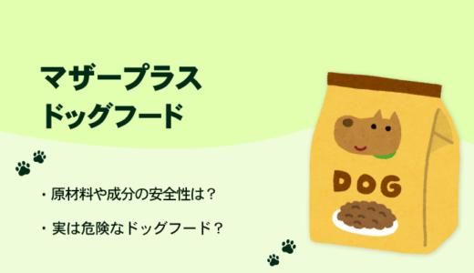 犬猫自然食本舗で人気No.1のマザープラスドッグフードは危険?口コミ評判や原材料から独自で評価してみた