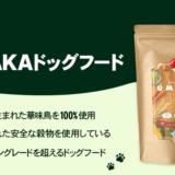 九州産華味鳥を100%使用したUMAKA-美味華-ドッグフードの評判と原材料を解析