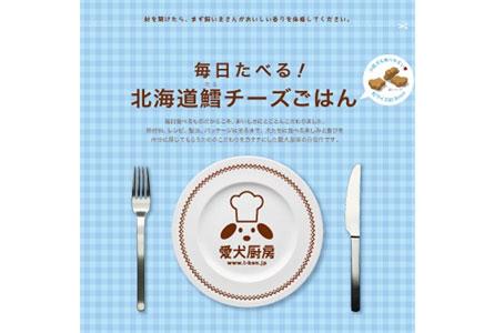 愛犬厨房 北海道鱈チーズごはん