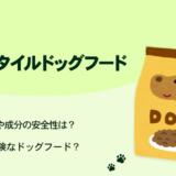日清ペットフードから発売されている原材料全てが国産のJPスタイルドッグフードは危険?口コミ評判・原材料から評価してみた