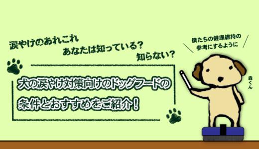 犬の涙やけ対策向けのドッグフードの条件とおすすめをご紹介!