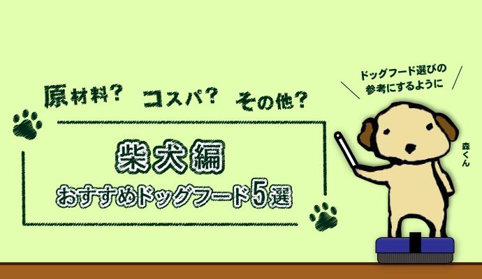 柴犬に特におすすめな原材料が含まれたドッグフード5選【コスパにも注目!】