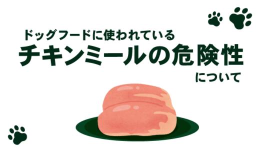 ドッグフードに使われているチキンミールの危険性について