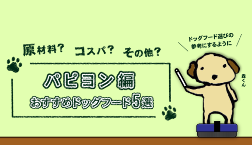 パピヨン専門ドッグフードは危険!?おすすめのドッグフード5選